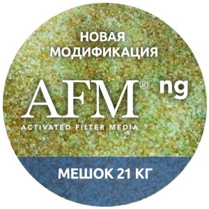 AFM ng Активированный фильтрующий материал новой модификации, купить AFM зерно 1, мешок 21кг