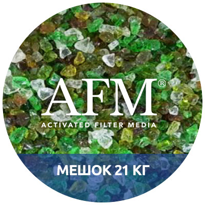 Активированный фильтрующий материал AFM, фракция 3, мешок 21кг